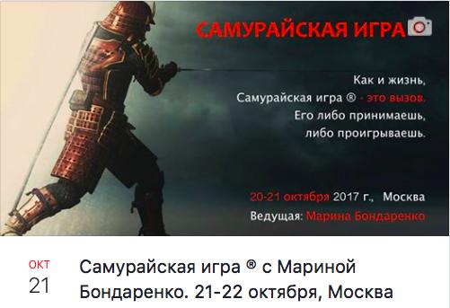 Самурайская Игра в Москве!!!