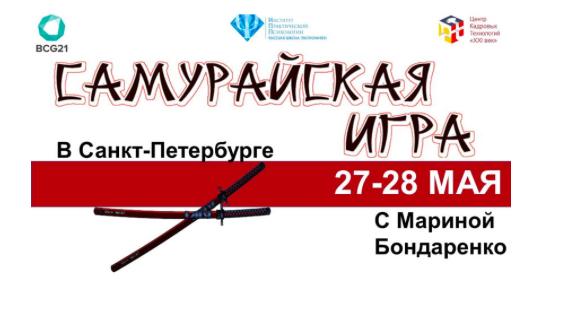 Самурайская Игра в Санкт-Петербурге The Samurai Game in St. Petersburg, Russia