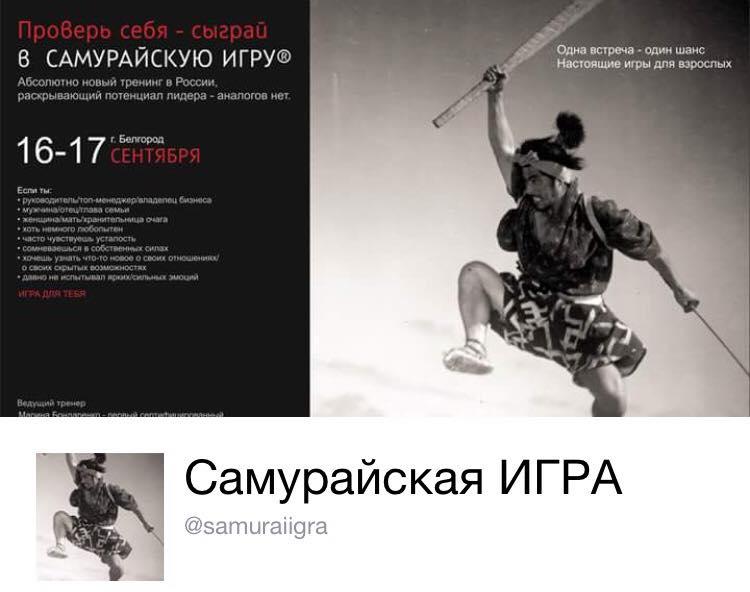 Tha Samurai Game - Самурайская Игра в Белгороде!