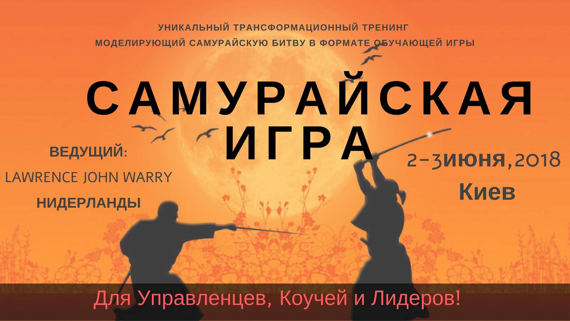 TSG Kiev, Ukraine