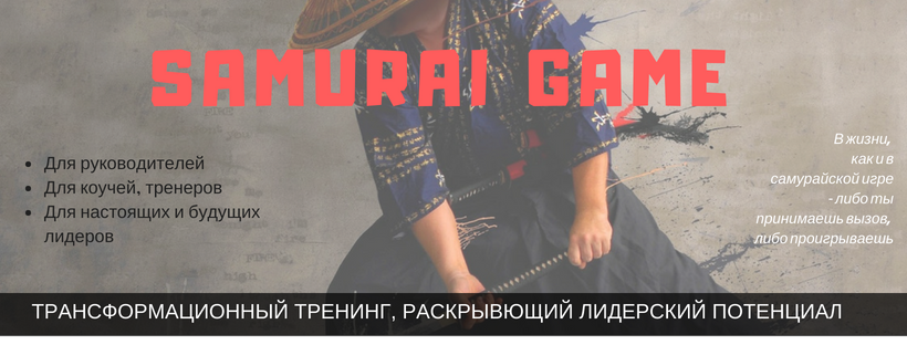 Samurai Game Kiev
