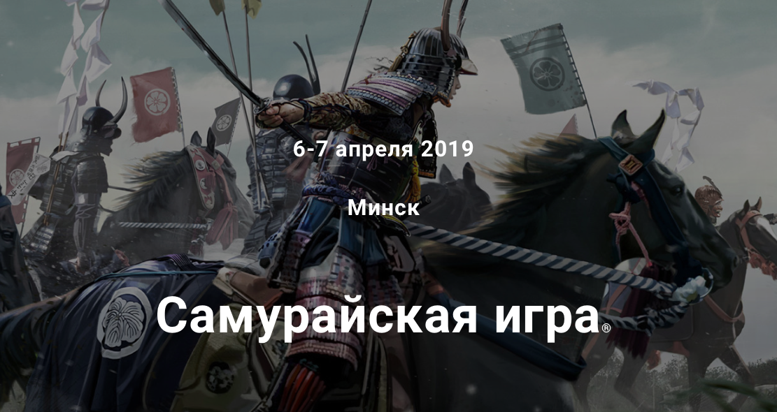 Самурайская Игра в Минске (the Samurai Game in Minsk, Belarus)