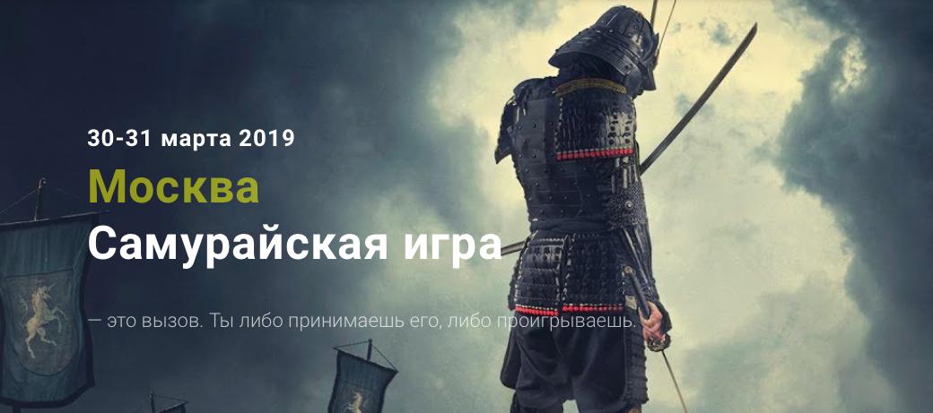 Самурайская игра в Москве - The Samurai Game