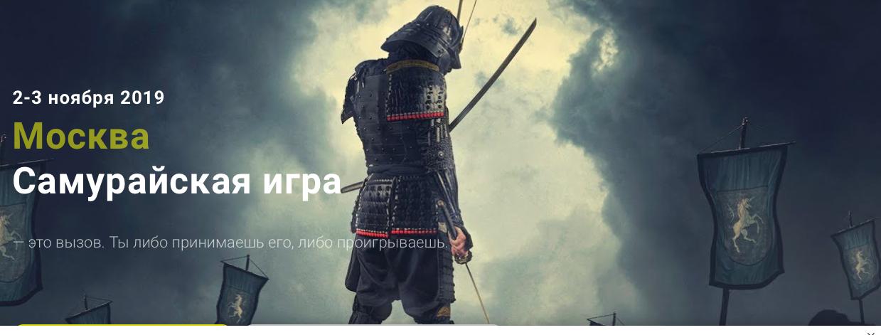 Samurai Game - Самурайская Игра
