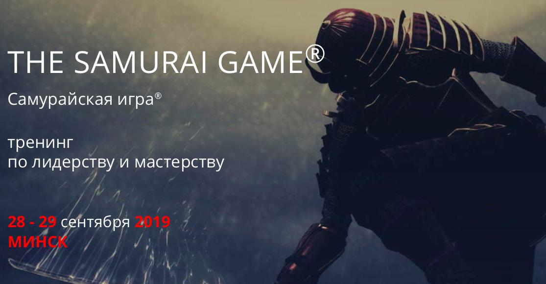 Samurai Game - Самурайская